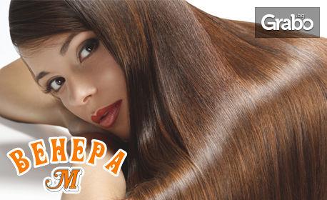 Арганова или ботокс терапия за коса с 3D ултразвук преса и оформяне - без или със подстригване