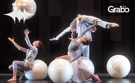 """""""Снежната кралица"""" - премиера на Балет Арабеск по безсмъртната творба на Андерсен - на 14 Декември"""