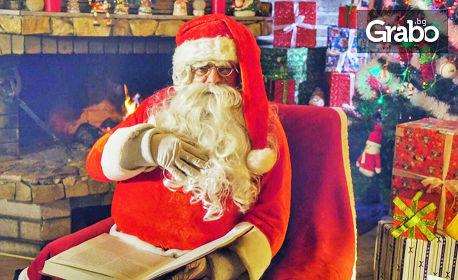 Персонализирано видео от Дядо Коледа