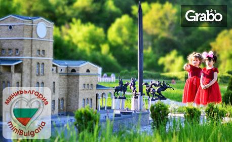 Вход за възрастен в Парка на миниатюрите във Велико Търново