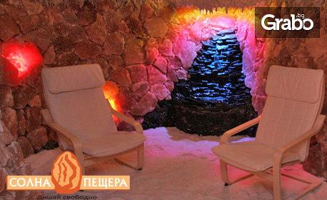 45 минути терапевтичен престой в Солна пещера