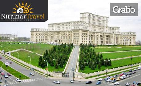 Еднодневна екскурзия до Букурещ на 21 Октомври - с посещение на Парламента
