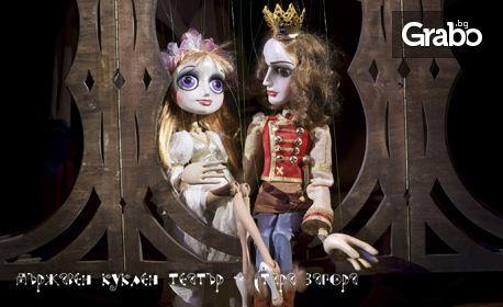 """Куклен театър за деца! """"Малката самовила"""" на 2 Май"""