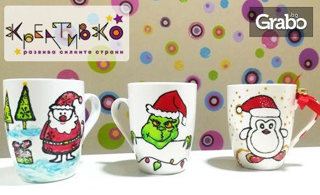 """2 часа коледна арт работилничка """"Нарисувай сам 2 уникални чаши"""" за дете от 7 до 13г - на 12.12"""