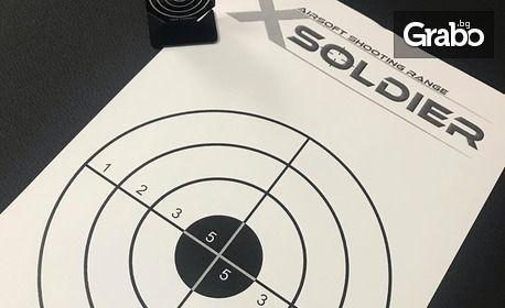 Стрелба с еърсофт автомат или пистолет по 3 вида мишени - 40, 60 или 100 изстрела