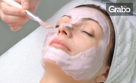 Лифтинг масаж на лице, шия и деколте, плюс нанасяне на серум и маска