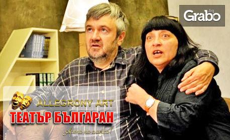 """Премиерна суперкомедия на Теди Москов """"Коя гад изяде кашкавала"""" на 30 Октомври"""