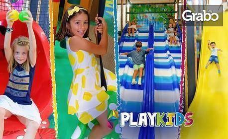 1 час игра за дете с ползване на всички атракциони