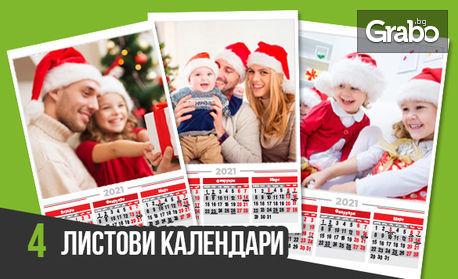 4-листов стенен календар за 2021г с 4 снимки на клиента