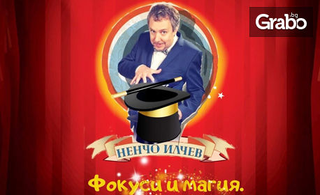 Магическият шоу-спектакъл с Ненчо Илчев - на 28 Юни