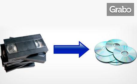 Живот на старите ленти! Запис на DVD от видеокасета с времетраене 1, 2 или 3 часа