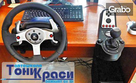 Шофьорски курс категория В, плюс бонус виртуален симулатор