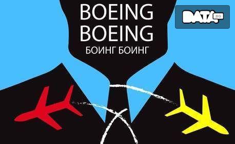 """Най-поставяната френска комедия """"Боинг Боинг"""" със звезден актьорски състав, на 22 Септември"""