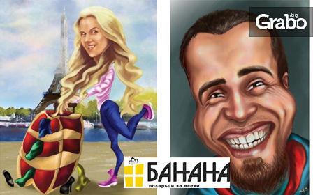 За подарък! Дигитална карикатура на едно лице във формат А3