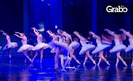 """Балетният спектакъл """"Лебедово езеро"""" на 4 Февруари"""