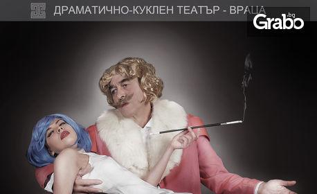 """Постановката """"Красавицата и княза"""" на 19 Януари"""