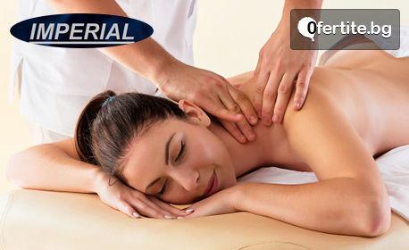 Класически масаж на цяло тяло с арганови масла, плюс масаж на глава