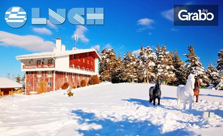 През Декември и Януари край Сапарева баня! 2 или 3 нощувки със закуски - без или със вечери - в Паничище