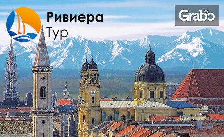Екскурзия до Австрия и Германия! 5 нощувки със закуски, транспорт и