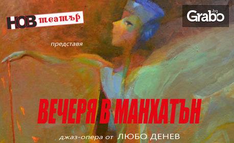 """Гледайте премиера на джаз операта от Любо Денев """"Вечеря в Манхатън"""" на 27 Май"""