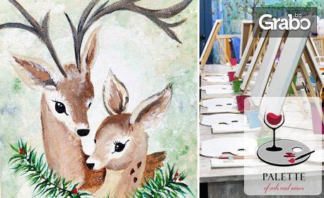 Рисуване с акрилни бои върху платно с напътствия от художник, плюс чаша вино или безалкохолно - на 28 Декември