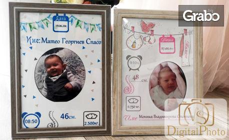 Визитка за новородено бебе - с рамка и възможност за снимка