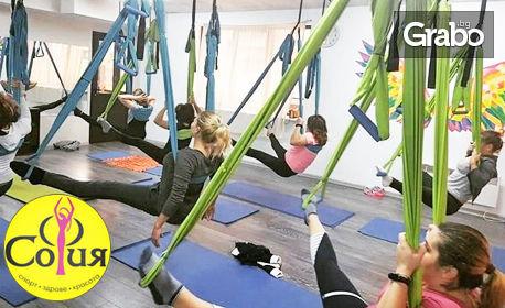 4 тренировки за начинаещи - по избор от 21 вида спорт и танци