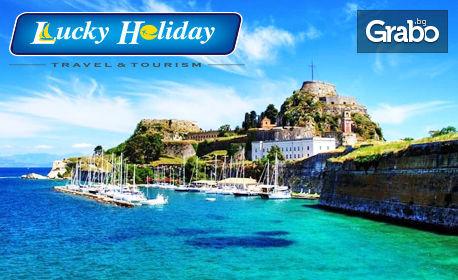 Ранни записвания за екскурзия до остров Корфу! 7 нощувки със закуски