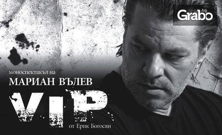"""Гледайте моноспектакъла """"VIP"""" с Мариан Вълев на 24 Април"""