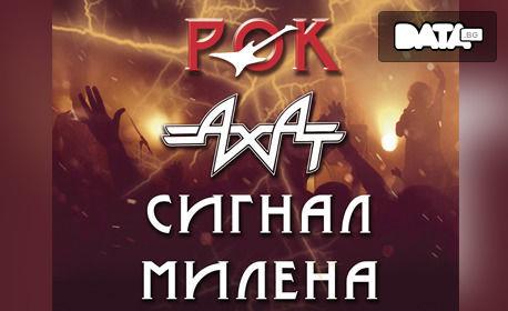 """Концертът """"Походът на българския рок"""" с участието на Ахат, Сигнал и Милена - на 27 Септември"""