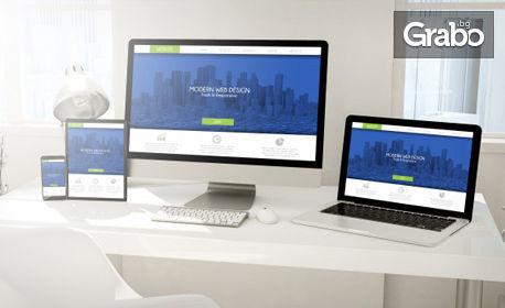 Изработка на уебсайт, плюс бонус - безплатни хостинг, домейн и преместване за 1 година