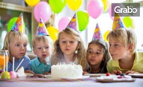 2 часа рожден ден за до 10 деца на 1 - 15г - с меню по избор, торта, анимация, украса и фотозаснемане