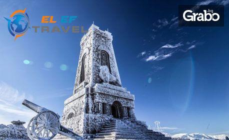 Еднодневна екскурзия до връх Шипка на 3 Март
