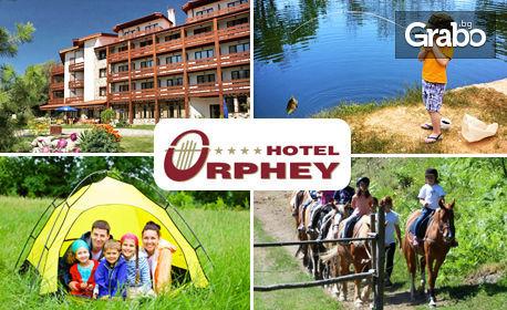 Семейна ваканция в Банско! 5 нощувки със закуски и вечери за един или двама възрастни с дете до 12г, плюс езда, риболов и релакс зона