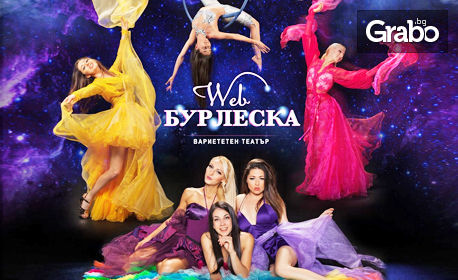 """Спектакълът """"Web Бурлеска"""" - от 16 до 30 Септември"""
