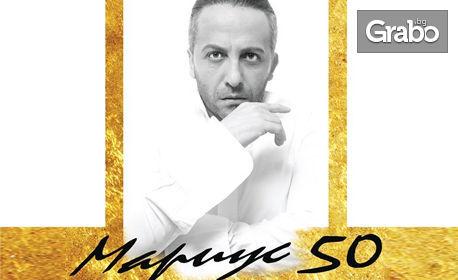 """Премиерният сборен моноспектакъл """"Мариус 50"""" - на 15 Септември"""