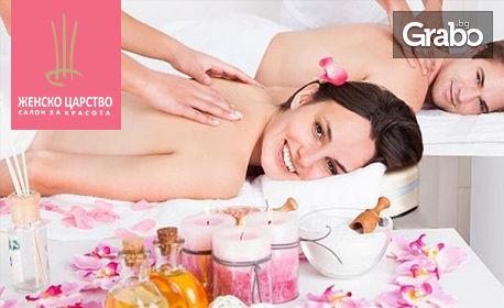 Релаксиращ масаж на цяло тяло за двама, плюс терапия за лице с хиалуронов серум