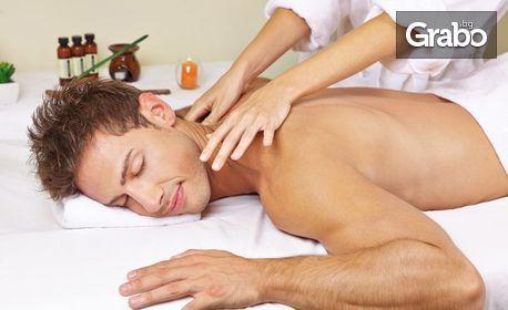90-минутен масаж на цяло тяло по избор - класически, антицелулитен или спортен