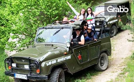 """4-часово офроуд приключение из Родопите """"По пътя на траките"""""""