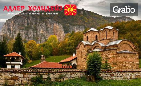 През Септември в Сърбия! Нощувка със закуска в Ниш, плюс транспорт и посещение на Суковския манастир