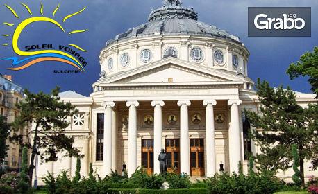 Шопинг и разходка в Румъния! Еднодневна екскурзия до Букурещ на 28 Октомври