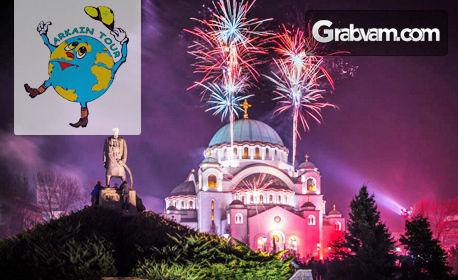 За Нова година в Сърбия! 3 нощувки със закуски в хотел 3* в Белград