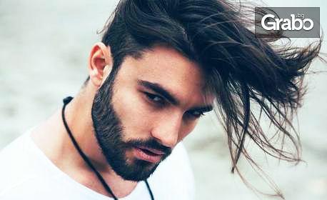 Перфектна визия за мъже! Оформяне на брада и мустаци - без или със подстригване