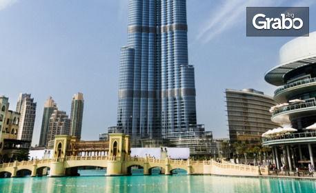 Пролетно пътешествие до Дубай! 7 нощувки със закуски в Rose Plaza Al Barsha***, плюс самолетен транспорт