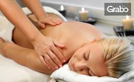 Масаж на цяло тяло по избор - класически, релаксиращ, ароматерапевтичен или антицелулитен