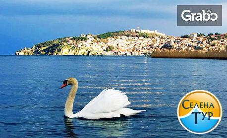 През Юни до Охрид и Скопие! 2 нощувки със закуски и вечери, плюс транспорт и възможност...