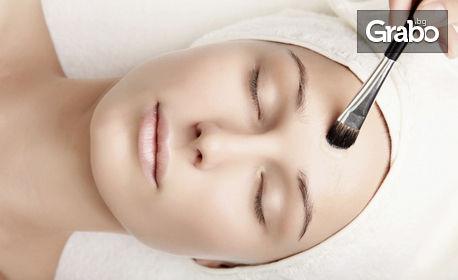 RF лифтинг на цяло лице - без или със лифтинг на двойна брадичка и шия, плюс луксозна маска според типа кожа