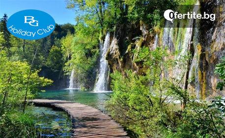 Пролетна екскурзия до Загреб, остров Крък, Риека, Опатия и Плитичките езера! 3 нощувки със закуски и вечери, плюс транспорт