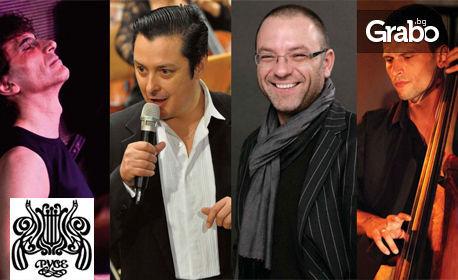 Концерт на Васил Петров и Ангел Заберски Трио на 21 Март