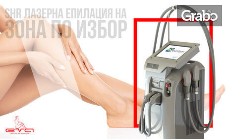 1 или 2 процедури SHR лазерна епилация на зона по избор